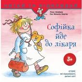 Софійка йде до лікаря (в наличии на русском и украинском языках)