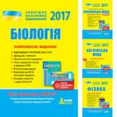 ЗНО 2017 біологія фізика історія укр мова англ мова