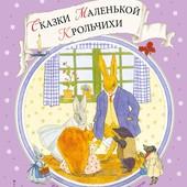 Элисон Аттли: Сказки Маленькой Крольчихи.