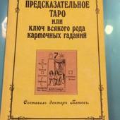 Предсказательное Таро. Книга тайн и тайны книги! Папюс 1912г