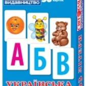 """Роздавальний матеріал """"Українська абетка"""""""
