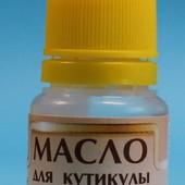Масло для кутикулы увлажнение, 12 мл