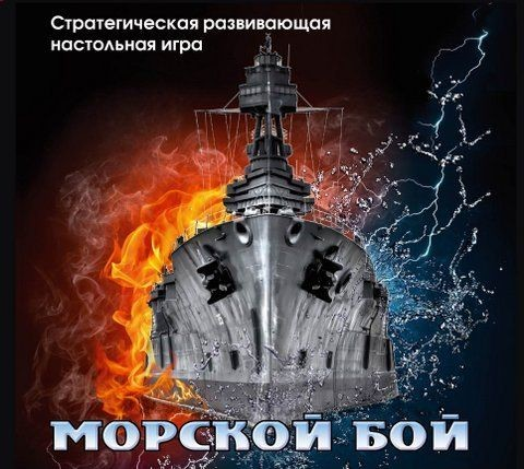 Настольная игра морской бой 20789 стратегическая фото №1