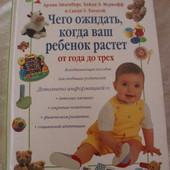 Чего ожидать когда Ваш ребенок растет от 1 года до 3 лет