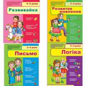 Дошкільні зошити Дошкольные тетради рус.укр.