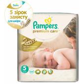 Подгузники Памперс Premium Care 1, 2, 3, 4, 5 премиум каре дешевая доставка НП