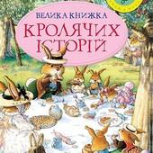 Велика книга кролячих історій (літня). Ж. Юр'є