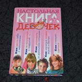настольная книга для девочек москва 2005 г-415 стр