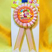 Медаль для Выпускников садика