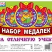Наборы медалек Награды в детский сад школу Медальки