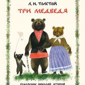 Три медведя с илл. Н. Устинова.