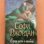 """Книга: Софи Джордан """"Одна ночь с тобой"""""""