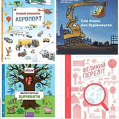 Предзаказ на новинки видавництва Артбукс -15% виммельбух стройка, будівництво, аеропорт, зоопарк