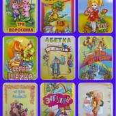 Увлекательные книжечки на русском и украинском языках  формат А5