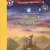 """Книга """"Пригоди пусяки Сані"""" від """"Час майстрів""""."""