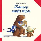 Книги про бобра Кастора Ларса Клинтинга (рус и укр)
