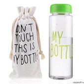 Бутылочка My Bottle оригинал