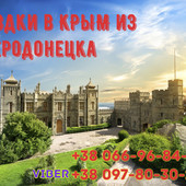 Крым - Северодонецк