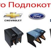 Подлокотники для Различных Машин Шкоды. Опель. Рено.