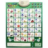 Говорящая азбука-Знаток (русский язык 7 режимов)