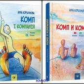 """Книга Анни Коршунової """"Комп і компанія"""" видавництва """"Час майстрів"""""""