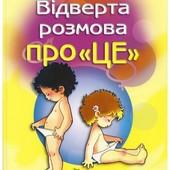 Відверта розмова про Це. Перший підручник про секс для вашої дитини видавництво КМ Букс