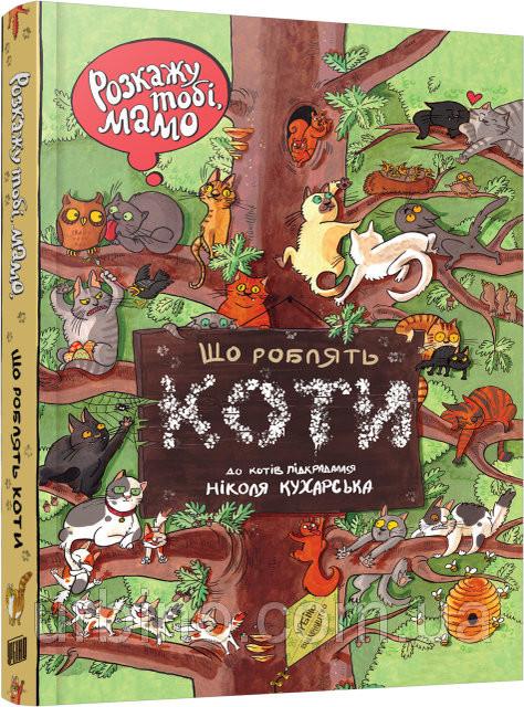 Що роблять коти (віммельбух-енциклопедія) фото №1