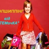 Дропшиппнг детской одежды