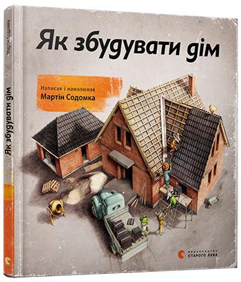 Як збудувати дім. Содомка Мартін фото №1