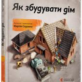 Як збудувати дім. Содомка Мартін