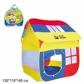 Детская игровая палатка Домик арт.905L