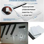 Курьерские упаковочные пакеты А2