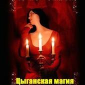 Читайте рекомендации  Узлы Любви.Цыганская Магия    Сильнейший обряд...