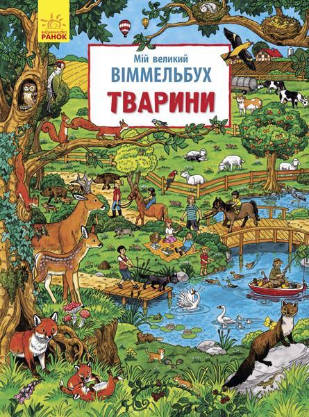 Мій великий віммельбух. тварини фото №1