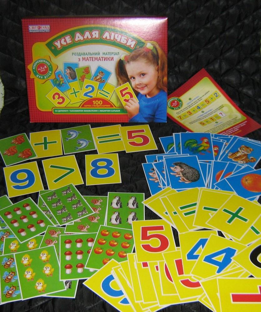 Усе для лічби, навчальні картки. Обучающие карточки по математике. Раздаточный материал фото №1