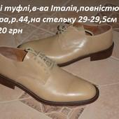 Італійські чоловічі туфлі