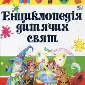 Н.Чуб Енциклопедія дитячих свят, в состоянии новой.