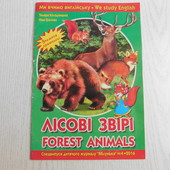 """""""Ми вчимо англійську. Лісові звірі"""". Навчально-пізнавальна гра. Б/у."""