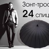 24 спицы! Крепчайший мужской зонт трость Марио Антишторм крепкий карбон