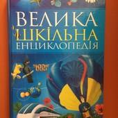 Велика шкільна енциклопедія