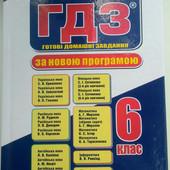 Решебник 6 класс на укр.языке