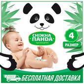 Подгузники Снежная Панда Макси, 4 размер, 44 шт. Скидки до 20%. Бесплатная доставка
