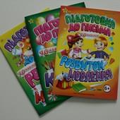 Развивающие книги с наклейками Подготовка к письму (укр) 4+, 5+, 6+