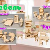 Мебель в кукольный дом!!!