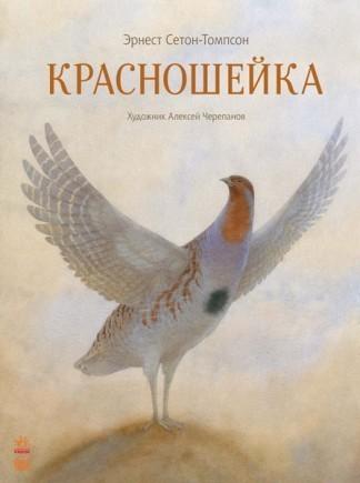 Красношейка э. сетон-томпсон рус.укр. фото №1