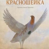 Красношейка Э. Сетон-Томпсон рус.укр.