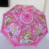 Зонти для дівчат.