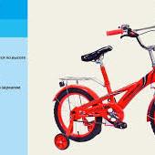 Велосипед 2-х колес 16'' 171631 (1шт) со звонком, зеркалом, руч.тормоз