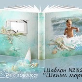 """Шаблон №32 """"Шепіт моря"""""""