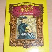 Книга Фрэнсис Бёрнетт Маленький лорд Фаунтлерой